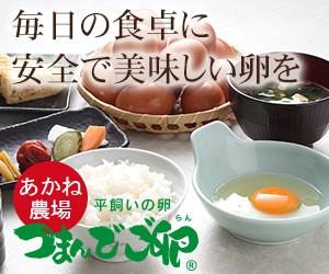 毎日の食卓につまんでご卵
