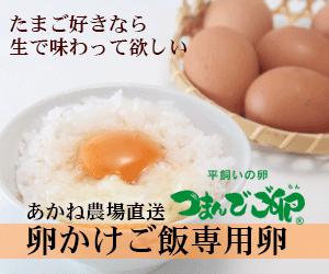 卵かけご飯専用つまんでご卵